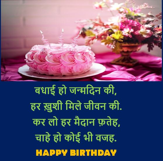 latest birthday wishes, latest birthday wishes download