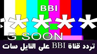 تردد قناة BBI احدث قنوات النايل سات
