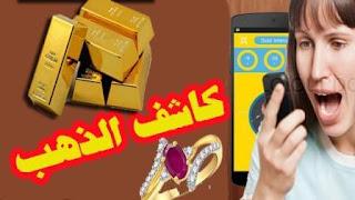 تطبيق كاشف الذهب للبحث عن الكنوز باستخدام الهاتف المحمول