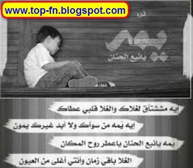 تحميل انشودة امي يانبع الحنان محمد العبدالله mp3