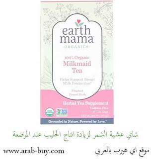 شاي عشبة الشمر لزيادة انتاج الحليب عند المرضعة من اي هيرب