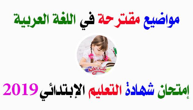 مواضيع مقترحة  في اللغة العربية لتحضير الجيد لشهادة التعليم الابتدائي دورة 2019