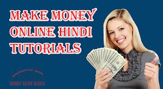 make money online hindi tutorials