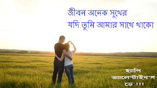 new-happy-valentines-day-2017-photos-bengali-sms-images-for-fb-whatsapp