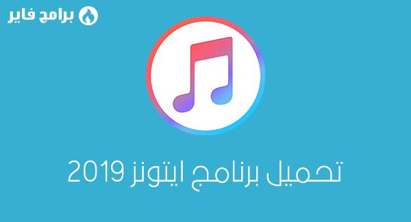 تحميل برنامج ايتونز iTunes 2019 لنقل الملفات من الكمبيوتر الى الايفون