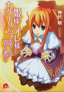 姫様とオレ様シリーズ 第01巻 [Himesama to Oresama Series vol 01]