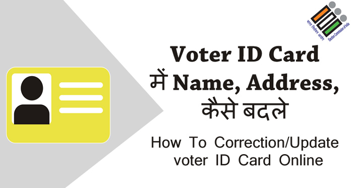 voter card correction