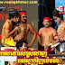 CTN COMEDY - Kal Nov Rous Srolanh Dol Slab Venh Mech Jeng?