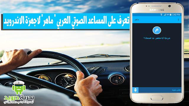 ماهر المساعد الصوتي العربي
