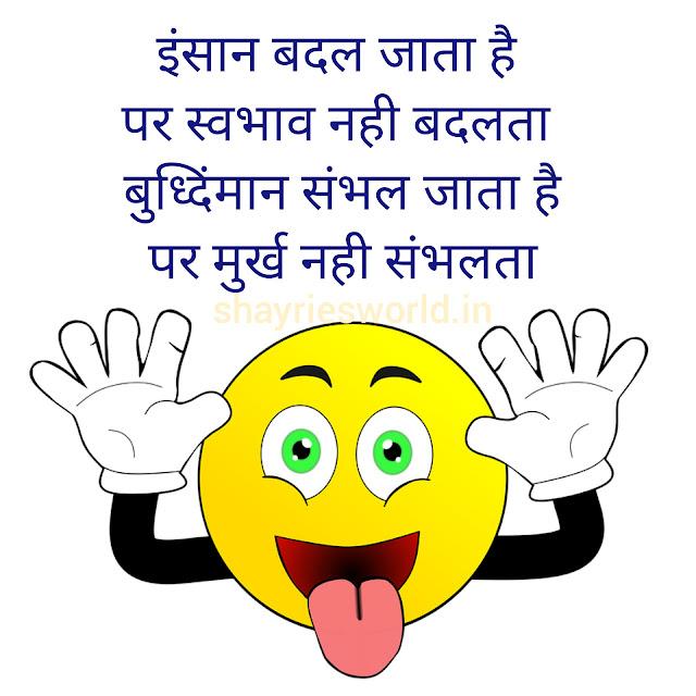 New Hindi Shayari | नई शायरी इन हिंदी