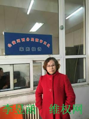 中国人权律师李昱函向全球爱心人士、机构的求助信
