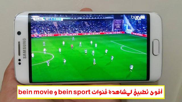 http://www.prof-yami.com/2017/07/bein-sport.html