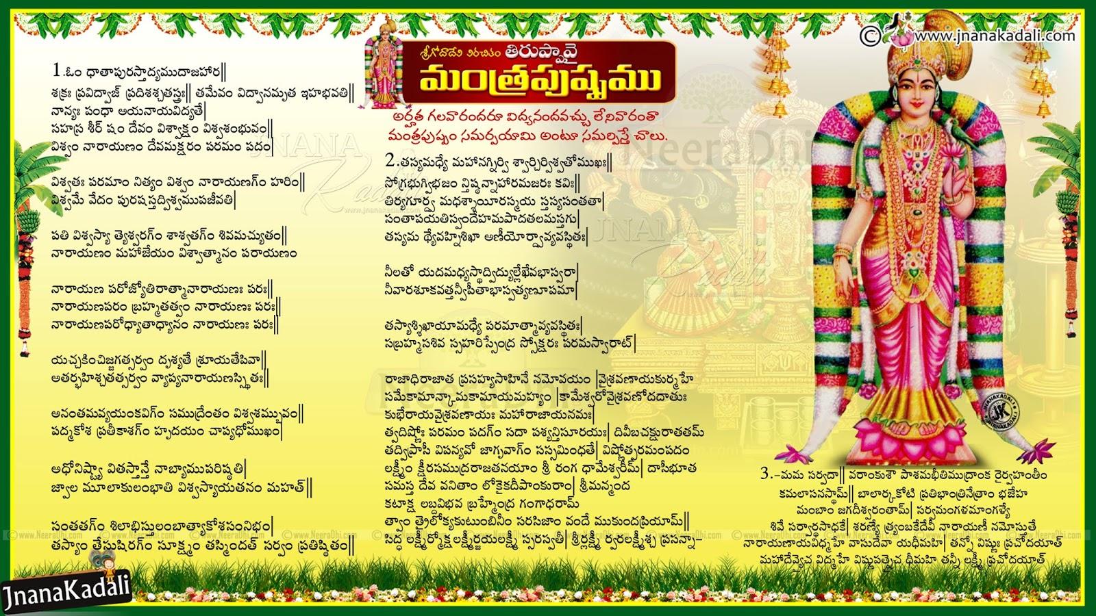 mantra pushpam lyrics in kannada pdf