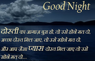 Heart Touching Good Night Shayari for Friends
