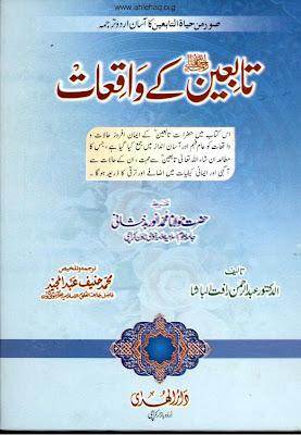 Tabieen (r.a) Kay Waqiaat By Shaykh