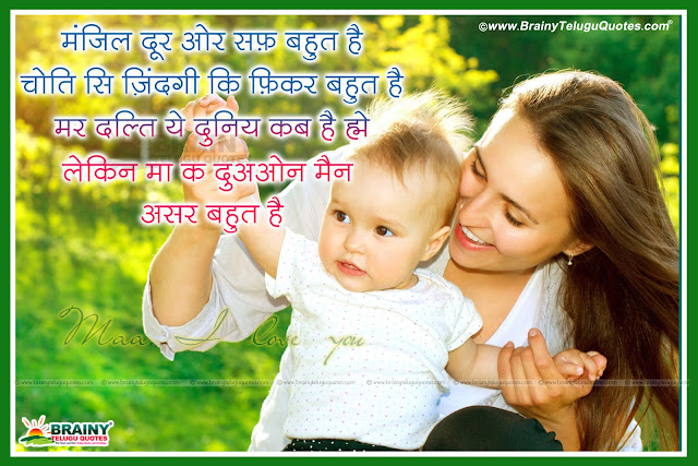 Beautiful Heart Touching Mother Quotes In Hindi Mother Value Quotes