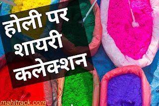 Holi shayari in hindi, shayari sms of holi in hindi,