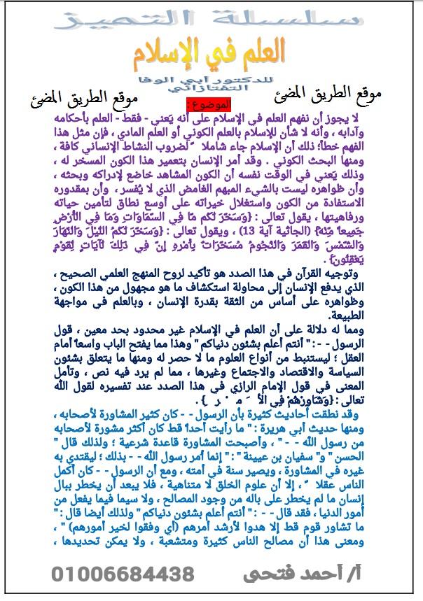 حمل درس العلم فى الاسلام , قراءة الصف الثالث الثانوى .