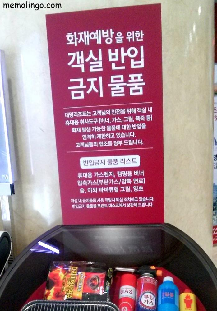 Cartel de prohibición de artículos en un hotel coreano