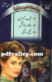 Jasoosi Duniya Ibn-e-Safi jild number 6