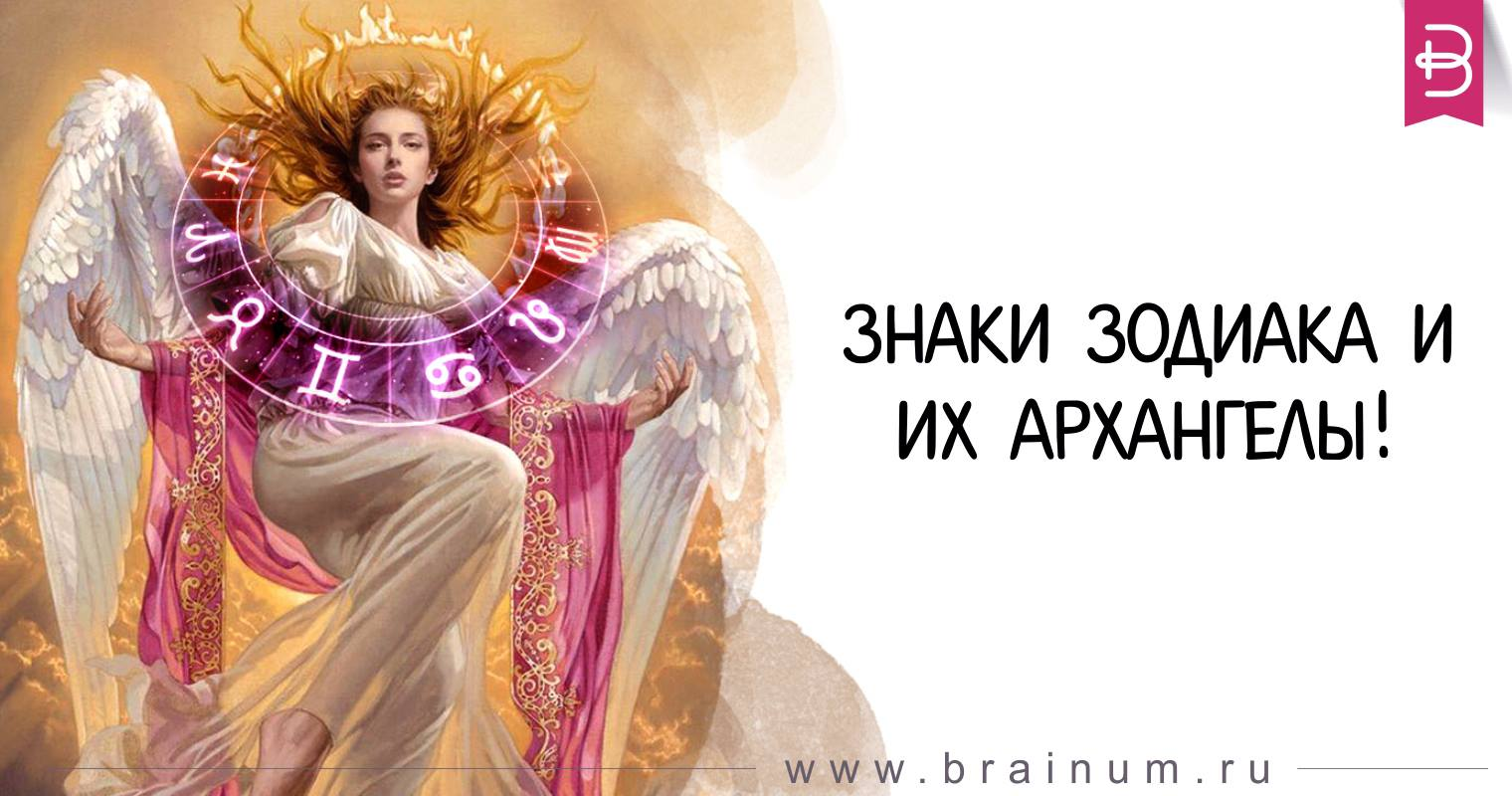 Секс с архангелом
