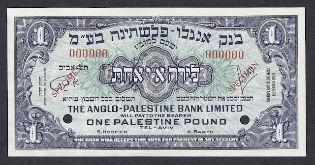 Pound banknote Anglo Palestine Bank