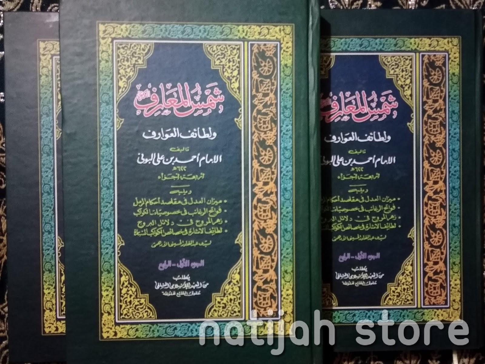 Kitab Syamsul Maarif