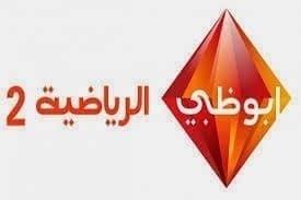 تردد قناة ابوظبي الرياضية 2