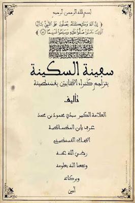 كتاب سفينة السكينة بتراجم كبراء التجانيين بقسنطينة