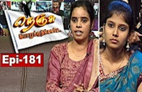 Possibility of Banning Foreign Food Products? :Nenju Porukkuthillaye#181 | 23/04/2017 | Kalaignar TV