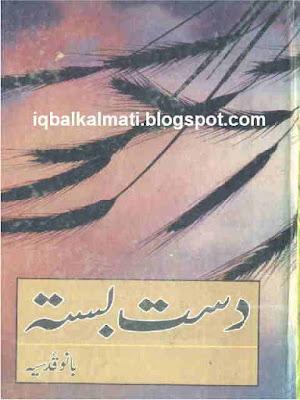 Dast Basta By Bano Qudsia PDF Urdu Afsanay