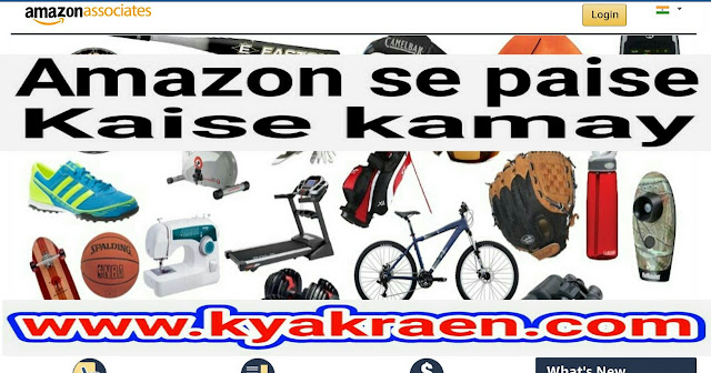 Make money on Amazon, Amazon affiliate program se paise kaise kamay aur kaise account create karen