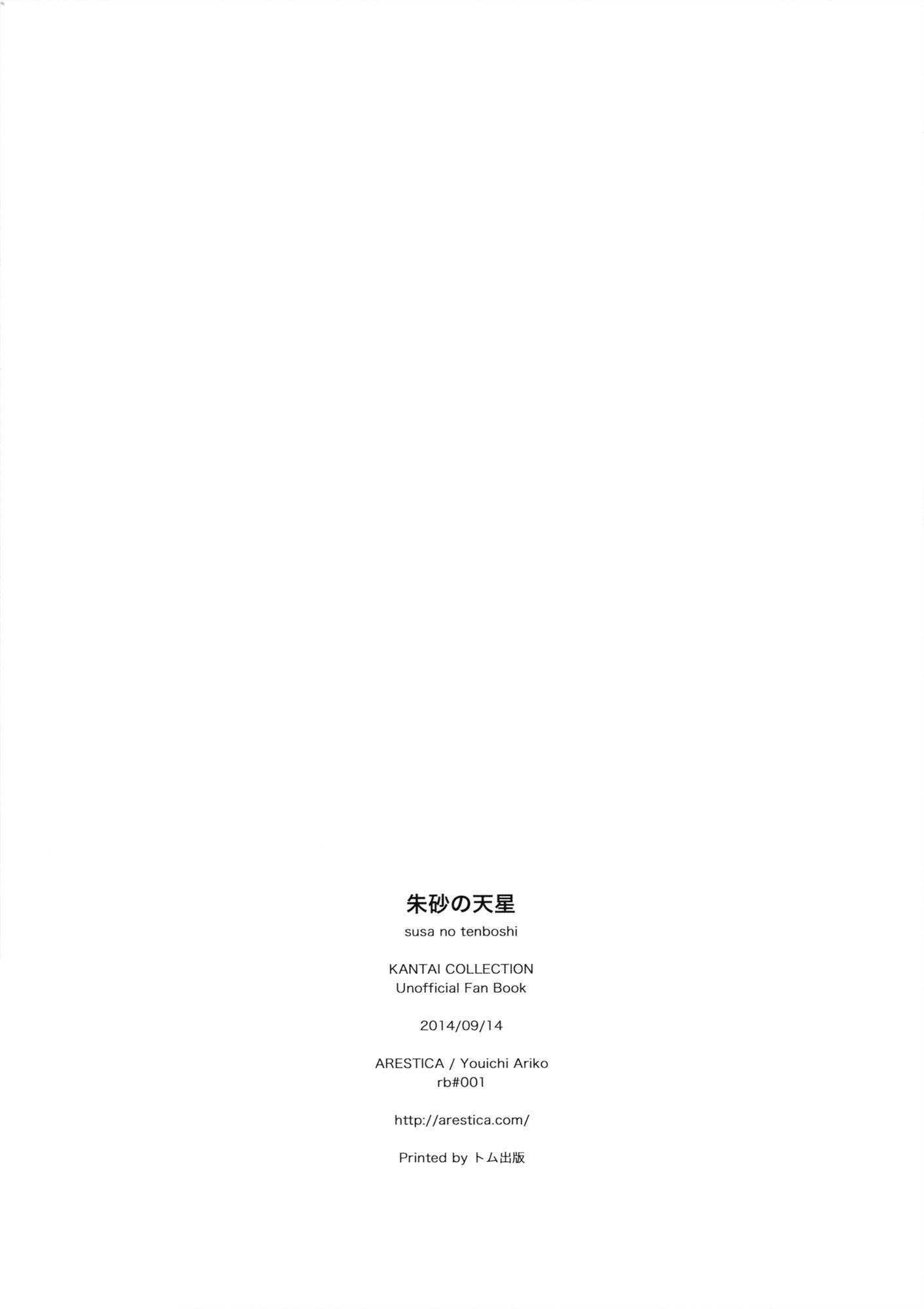 Hình ảnh H00019 in Susa no Tenboshi