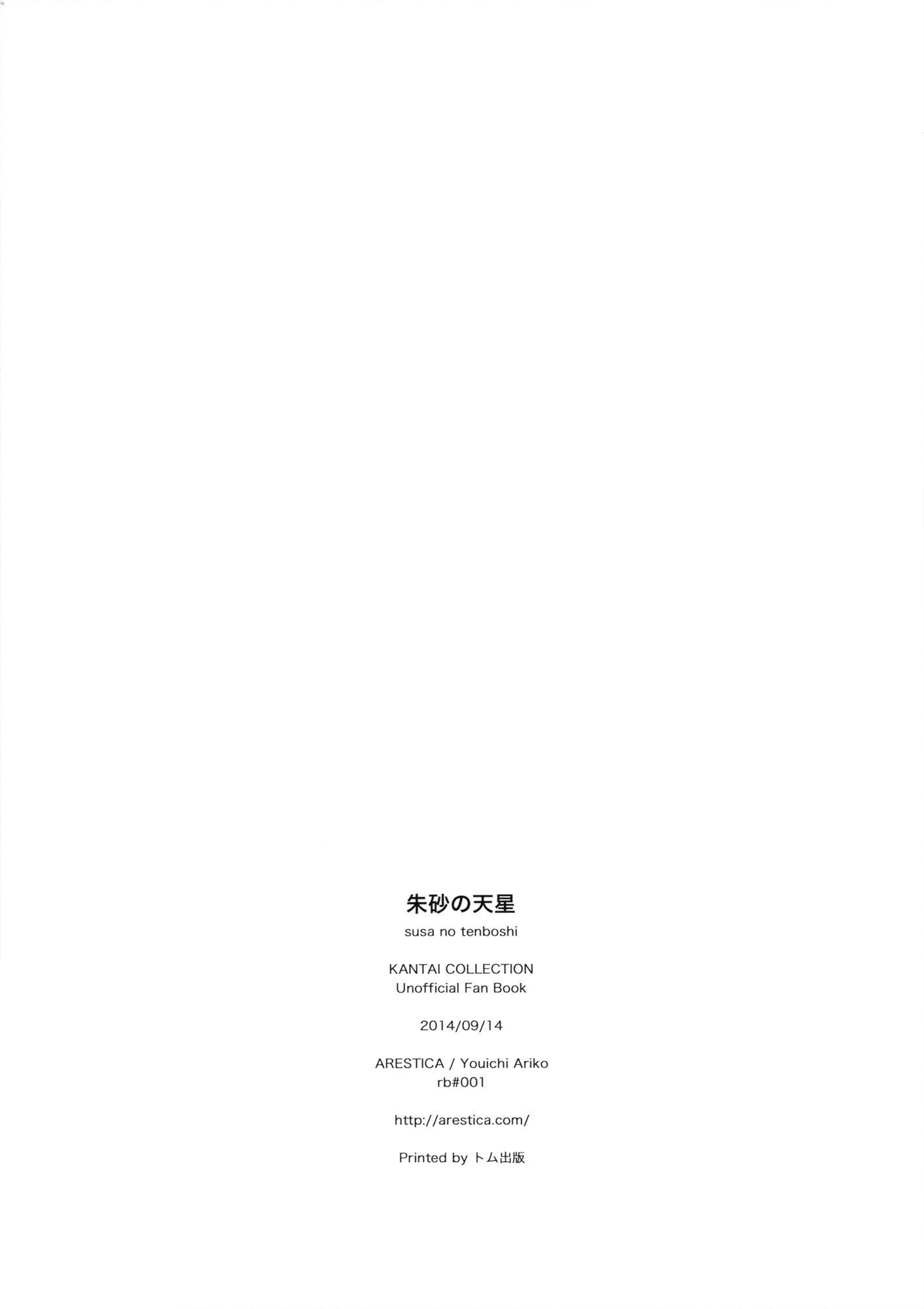 Hình ảnh H00019 trong bài viết Susa no Tenboshi