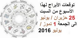 توقعات الأبراج لهذا الأسبوع من السبت 25 حزيران / يونيو الى الجمعة 1 تموز / يوليو 2016