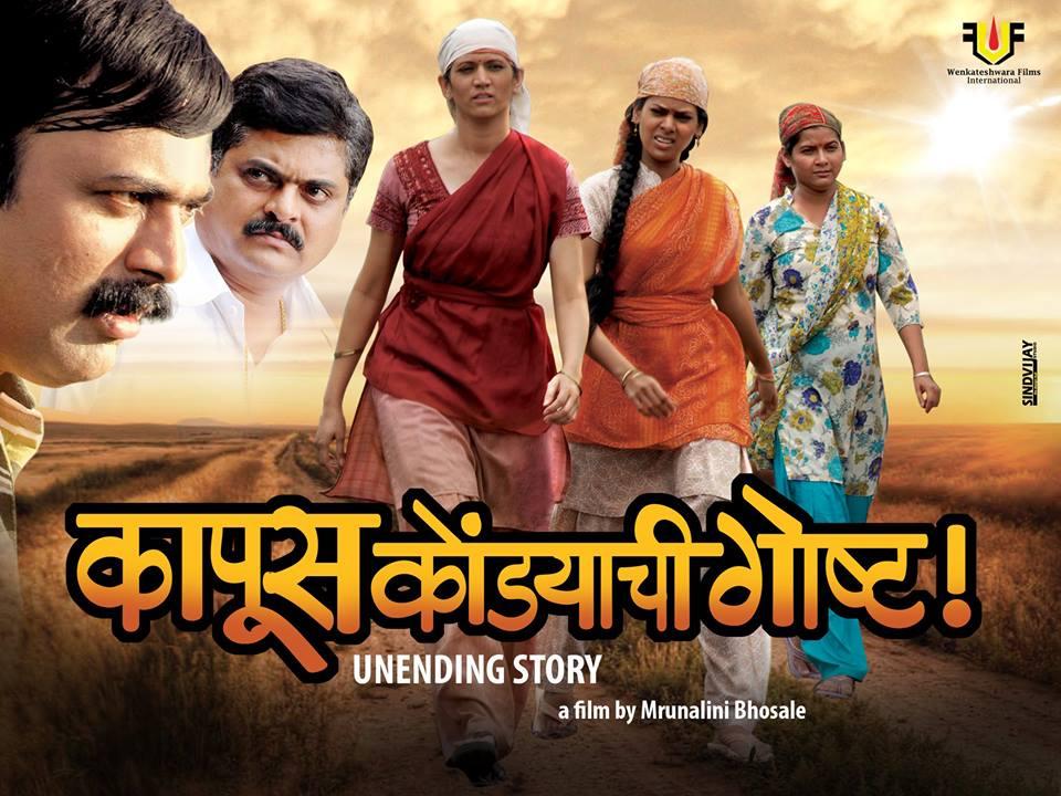Kapus Kondyachi Goshta (2016) Cast, crew, story, trailer