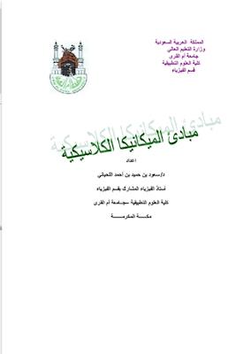 كتاب مبادئ الميكانيكا الكلاسيكية pdf