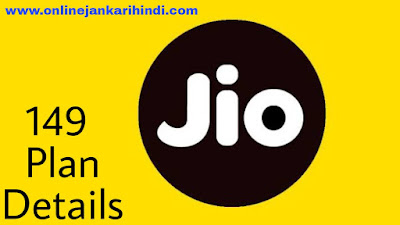 Reliance Jio 149 plan details in hindi