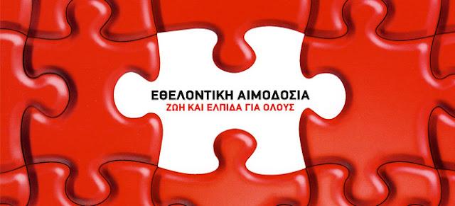 """Ευχαριστίες από την εθελοντική ομάδα αιμοδοτών Άριας """"Δυοβουνιώτης"""""""