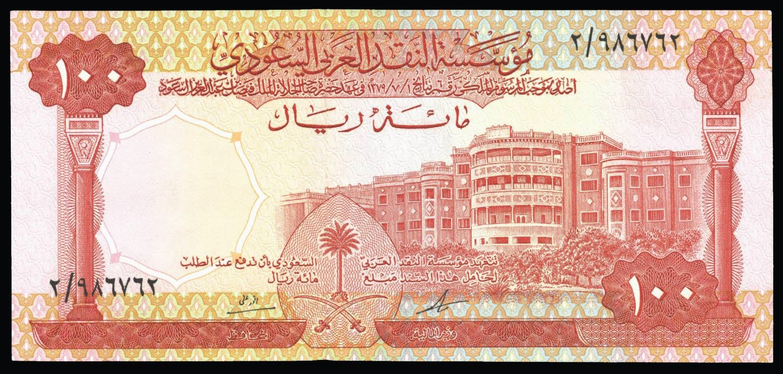 Saudi Arabia banknotes 100 Saudi Riyals note 1968