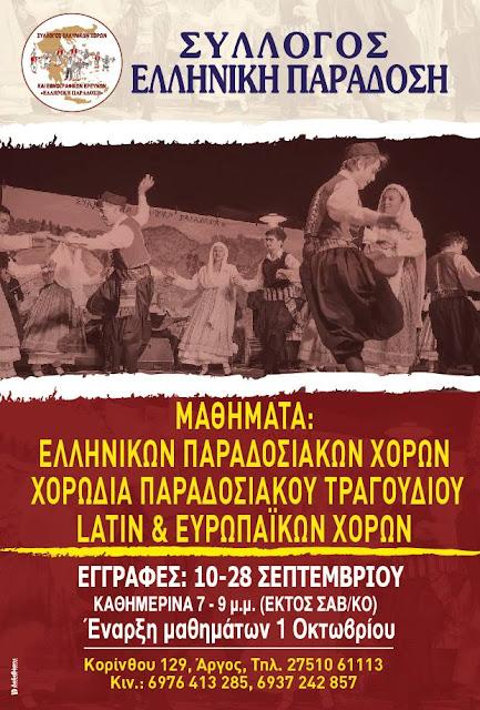 Έναρξη εγγραφών για τον Σύλλογο «Ελληνική Παράδοση»