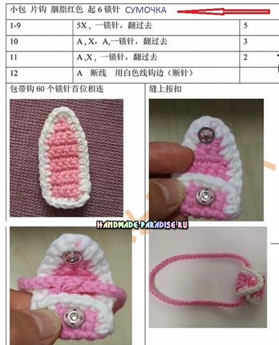 Описание вязания сумочки