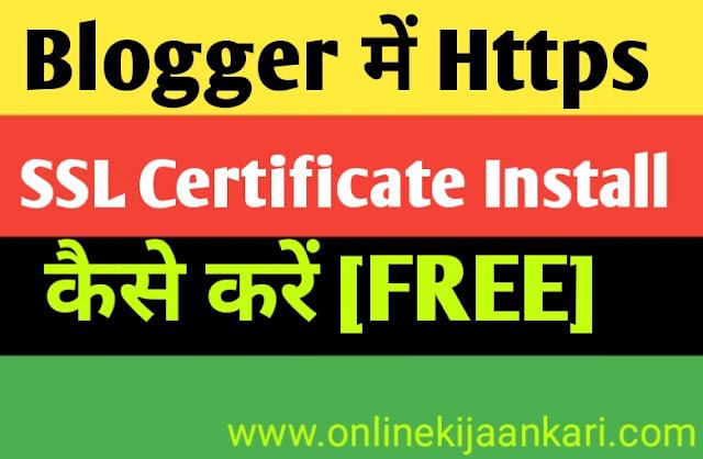 Blogger me Https SSL Certificate install kaise kare