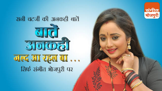 "Rani Chatterjee in Sangeet Bhojpuri New Show "" Baatein Ankahee"""