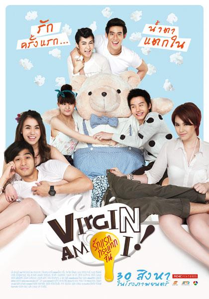 Virgin Am I รักแรกกระแทกจิ้น HD 2012
