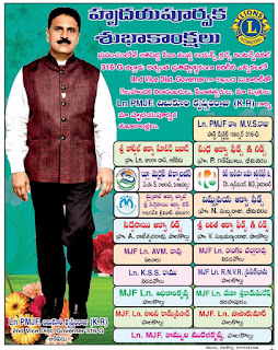Chilukuri Krishnam Raju lions club governor