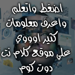 موقع كلام نت