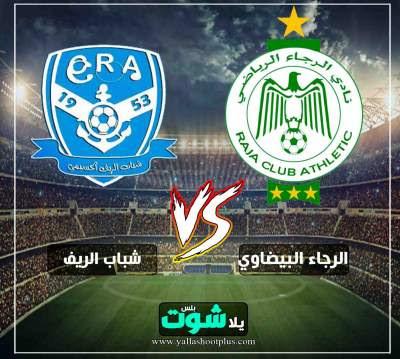مشاهدة مباراة الرجاء البيضاوي وشباب الريف بث مباشر اليوم في الدوري المغربي