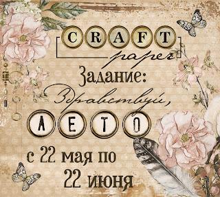 http://craftpaper-su.blogspot.com/2018/05/22.html