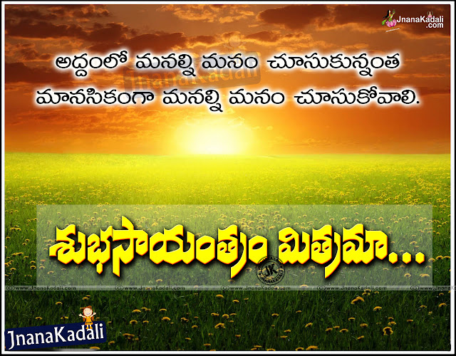Top Telugu Famous Good Evening Inspirational Quotes and Sayings: Get the best good evening quotes in the Telugu language. These are the top and famous Telugu inspirational quotes and sayings with images for free download. We present you the best and most famous Telugu Good evening inspirational quotes.
